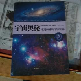 宇宙奥秘:走进神秘的宇宙世界