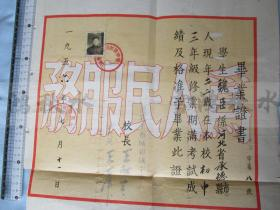 河北下板城初级中学毕业证书——1956.7