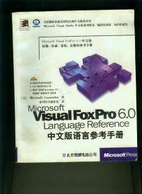 Microsoft Visual FoxPro 6.0中文版语言参考手册(无光盘)