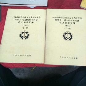 中国动物学会成立五十周年年会暨第十一届会员代表大会论文摘要汇编(1984年上下)