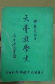 天台教学史