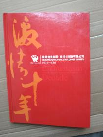 亿昌集团成立十周年纪念邮册(整本起翘不平整,邮票是好的)
