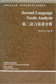 当代国外语言学与应用语言学(共148册)/外研社学术文库