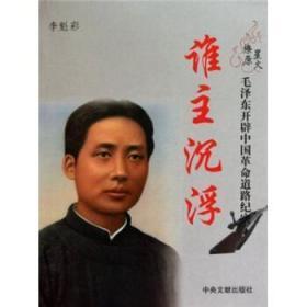 星火燎原-毛泽东开辟中国革命道路纪实(上下)图文版