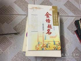 金榜题名 -科举漫话  中册