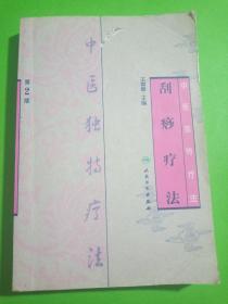 中医独特疗法·刮痧疗法(第2版)