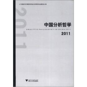 中国分析哲学(2011)