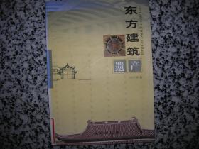 东方建筑遗产(2007年卷)