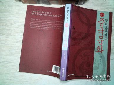 韩文书一本    有水迹