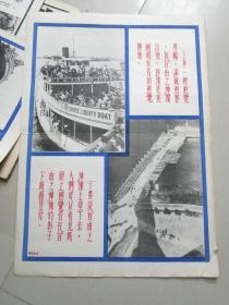 民国时期宣传画宣传图片一张(编号40)