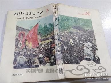 原版日本日文书 パリ・コミユ―ン 上 新日本选书 小出峻 株式会社新日本出版社 1972年1月 32开平装