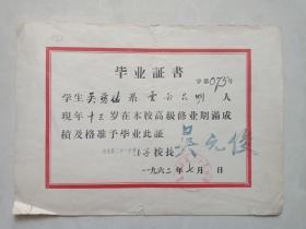 北京第二十八中學畢業證書 校長吳元俊