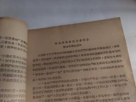 文革文史资料:《青岛市革命造反委员会 第四号紧急通告》(油印件)