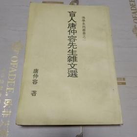 盲人唐仲容先生杂文选(竖排版)