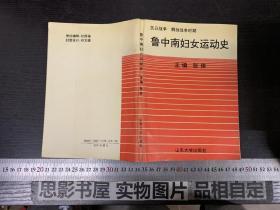 鲁中南妇女运动史:抗日战争解放战争时期