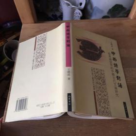中西诗学对话