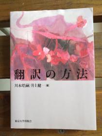 日文原版 翻訳の方法 単行本  川本 皓嗣 (编集), 井上 健 (编集)