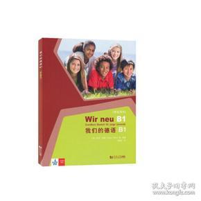 我们的德语B1(学生用书)