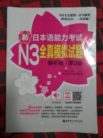 新日本语能力考试N3全真模拟试题(解析版.第3版)