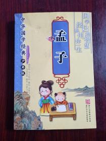 中华国学经典:孟子(少年版)