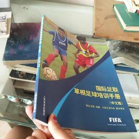 国际足联草根足球培训手册(中文版)