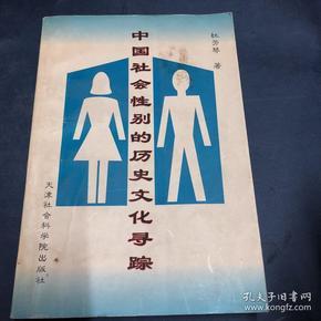 中国社会性别的历史文化寻踪