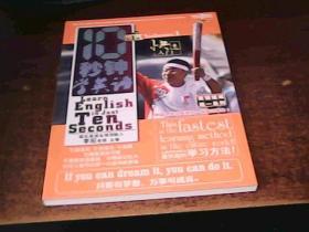 10秒钟学英语 第一系列 第一册 快速入门