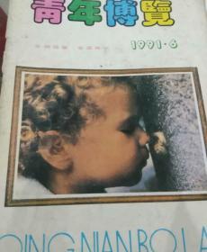 青年博览1991.6