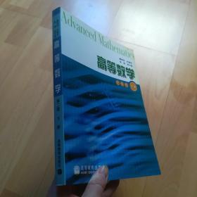 高等数学(第2版)(下册 )
