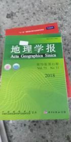 地理学报【2018年,第4期】