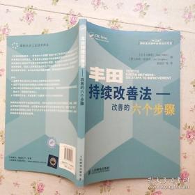 【正版】丰田持续改善法:改善的六个步骤