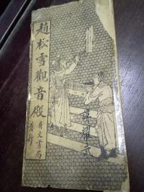 民国赵松雪墨宝《赵松雪.观音殿》(民国.经折装)民国有文书局发行