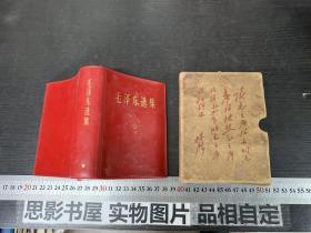 毛泽东选集 合订一卷本【盒子上面有林彪语录 盒装】