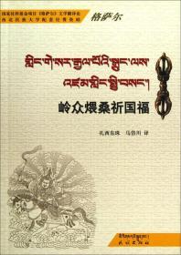 岭众煨桑祈国福(藏汉对照)