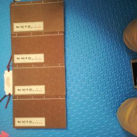 粟庐曲谱 上海古籍出版社