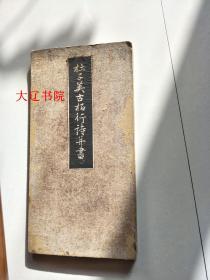 杜甫书古柏行(清代   特大开   1册全)