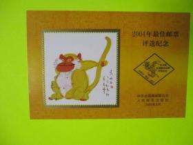 邮票样张:2004年最佳邮票评选纪念
