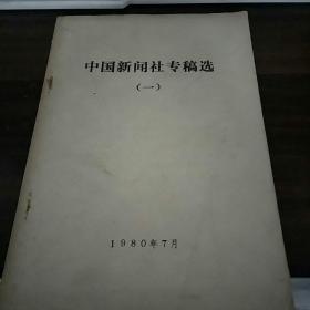 中国新闻社专稿选(一)