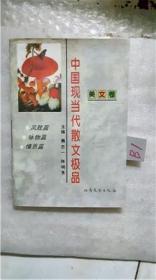 中国现当代散文极品 美文卷