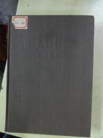 中国大百科全书:外国文学 Ⅰ