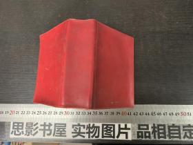 毛泽东选集 一卷本【64开】