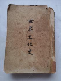 民国版世界文化史,沈鍊之译,开明书店1947年初版