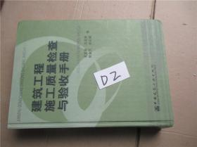 建筑工程施工质量检查与验收手册 硬精装