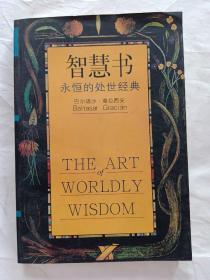 智慧书:永恒的处世经典