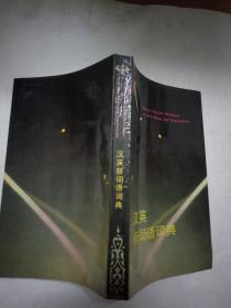 汉英新词语词典