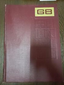 中国国家标准汇编147 GB11933-12007