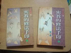 密教的修法手印 上下两册  2本合售   私藏9品如图