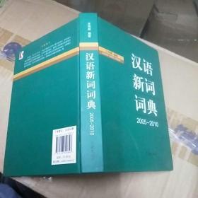汉语新词词典(2005-2010)