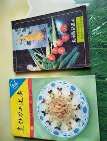 烹饪刀工述要、食品雕刻技术<两本合售>