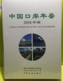 中国口岸年鉴(2016年版)9F25c